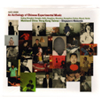 Anthology Of Chinese Experimental Music 1992 - 2008