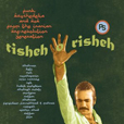 Tisheh O Risheh Funk, Psychedelia And Pop From The Iranian Pre-Revolution Generation